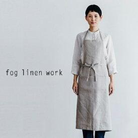 【レビューでプレゼント】fog linen work フォグリネンワーク エプロン リネン フルエプロン 母の日 プレゼント 母の日プレゼント 母の日ギフト 母の日 ギフト おしゃれ
