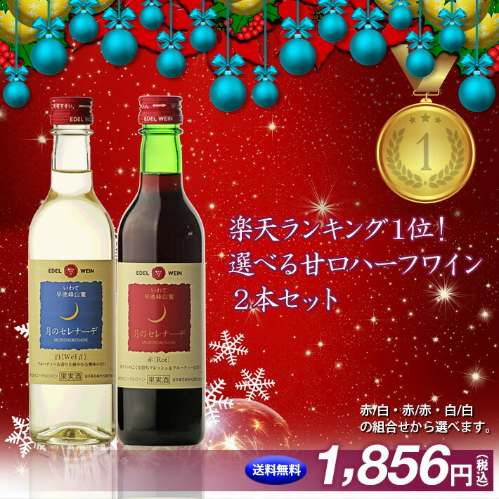 クリスマス 楽天1位 【送料無料】 甘口ワイン 選べる ハーフ2本セット エーデルワイン 月のセレナーデ 甘口 ハーフ2本セット 2本セット 赤 白 日本ワイン 国産ワイン ライトボディ ワインセット 女子会 甘い 飲みやすい