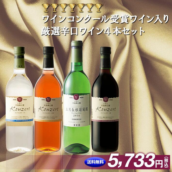 【送料無料】フルーティ コンクール受賞ワインが入った4本 エーデルワイン お得な辛口4本セット (LKARW) 五月長根葡萄園 白 コンツェルト 赤 白 ロゼ 4本 セット 日本ワイン 国産ワイン ワイン 辛口 プレゼント ライトボディ