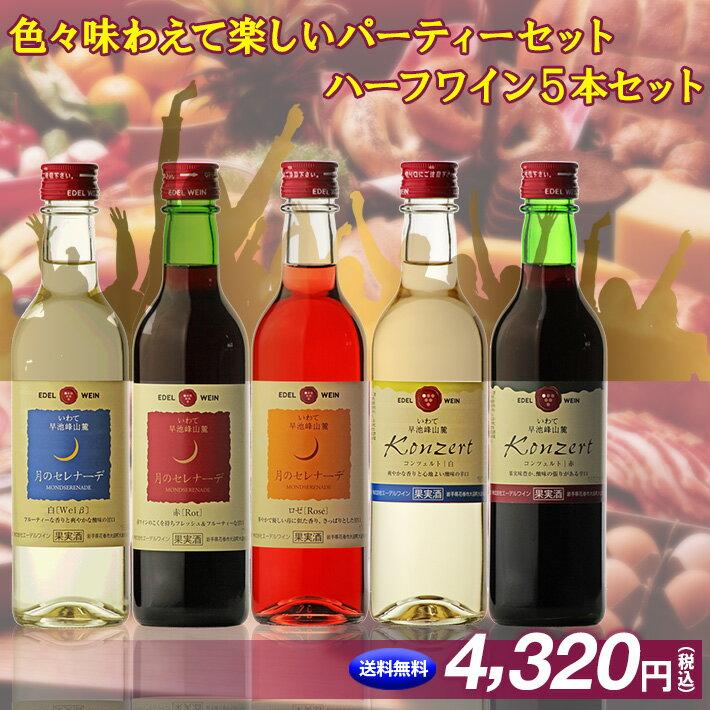 お中元 【送料無料】エーデルワイン 飲みくらべ! ハーフボトル5本セットRE (KAWTAWR) コンツェルト 月のセレナーデ 赤 白 ロゼ ハーフサイズ ハーフ セット 5本 ワイン 辛口 甘口 ライトボディ 日本ワイン 国産ワイン