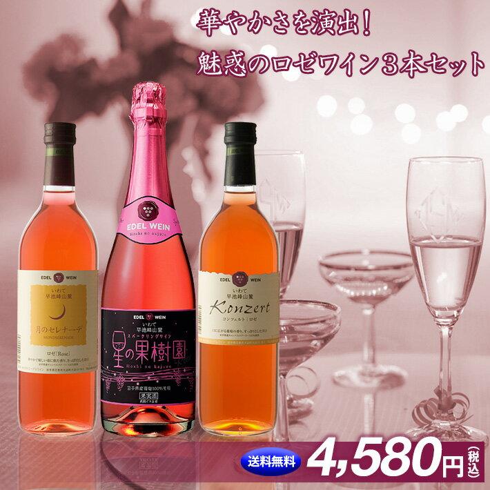 父の日 プレゼント 【送料無料】スパークリングワインが入った華やかロゼ3本セット エーデルワイン(SPRTRKR) 星の果樹園 ロゼ 月のセレナーデ コンツェルト ワイン 辛口 甘口 スパークリングワイン 日本ワイン 国産ワイン