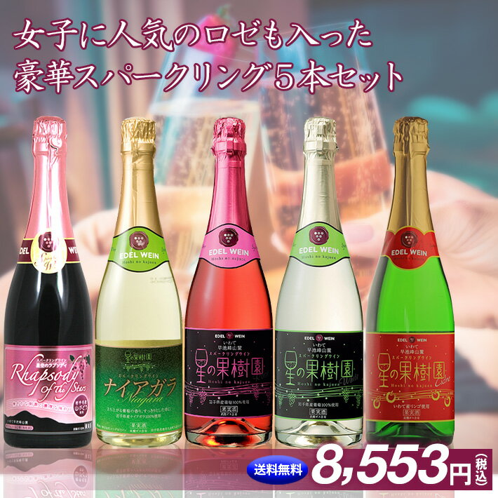 父の日 プレゼント 【送料無料】贅沢スパークリングワイン 5本セット エーデルワイン(SPRWNAC) 星の果樹園 ロゼ 白 赤 ナイアガラ シードル セット 5本 ワイン 辛口 甘口 スパークリングワイン 日本ワイン 国産ワイン