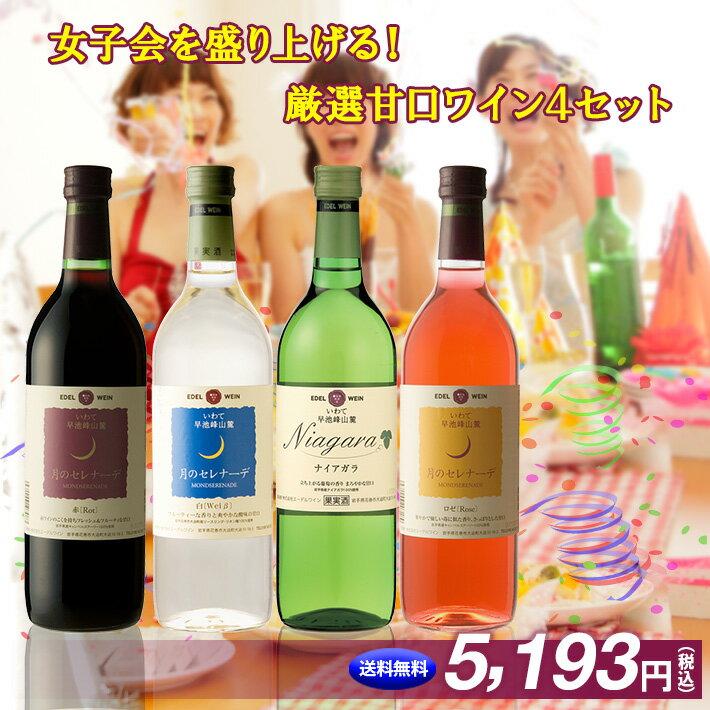 お中元 【送料無料】 女子会を盛り上げる 甘口 ワイン初心者に人気 渋くないエーデルワイン 甘口ワイン 4本セット (NTARW) ナイアガラ 月のセレナーデ 赤 白 ロゼ プレゼント 甘い 飲みやすい 日本ワイン 国産ワイン