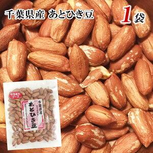 殻ナシ あとひき豆 味付落花生 千葉産 60g×1袋 ピーナッツ おつまみ 全国送料無料