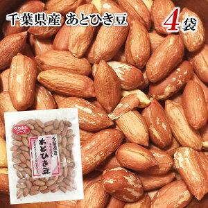 お買得SALE 殻ナシ あとひき豆 味付落花生 千葉産 60g×4袋 ピーナッツ おつまみ 全国送料無料