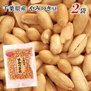 バタピー 殻ナシ やみつき豆 味付落花生 千葉産 60g×2袋 ピーナッツ 全国送料無料