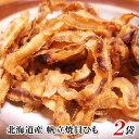 北海道産 帆立焼貝ひも 甘辛味付け 68g×2袋 おつまみ 珍味 全国送料無料 お試し