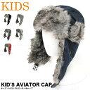 【キッズ】キャップ 帽子 31008S ナイロンアビエーターキャップ パイロットキャップ 02P03Dec16