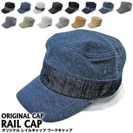 【送料無料】レイルキャップ RAIL CAP 帽子 ct-18s-3001 30227 30230 30234 30236 ライトサーマル デニム インディアン サーフライド フェイクジュート