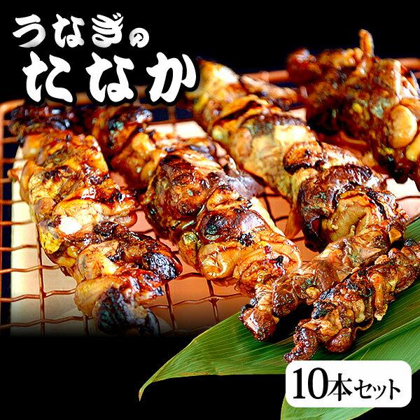 珍味うなぎの肝串(10本セット)うなぎのたなか 国産鰻ウナギ蒲焼き 国産うなぎ [同時発送可] 還暦 喜寿 お祝い AA