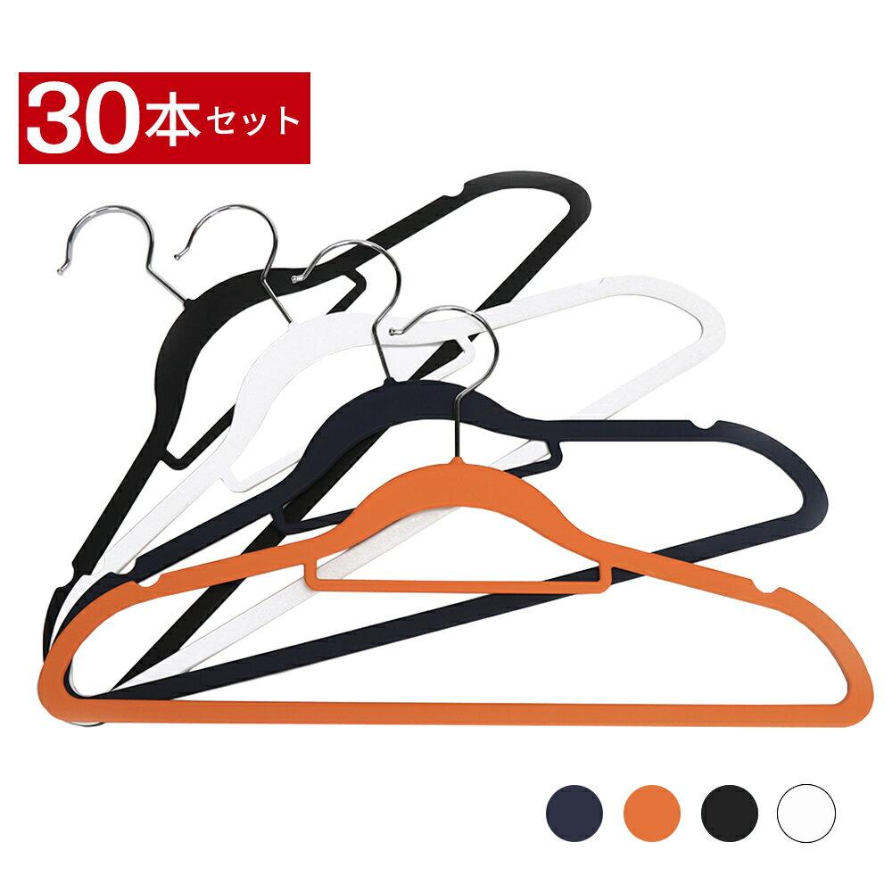 【すべらないハンガー】特殊ラバー加工 適度にすべらないハンガー 凹み付き 42cm 38cm 選べる4色 2サイズ 30本【送料無料】