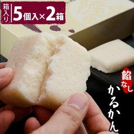 【送料無料】 ギフト 餡なしかるかん(5個入×2箱) 贈り物 お土産 鹿児島 和菓子