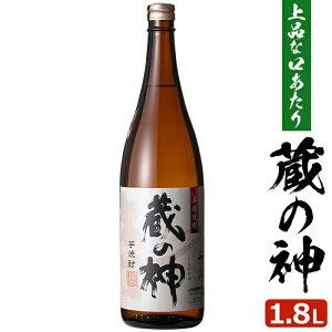 蔵の神 1800ml芋焼酎 25度 1,800ml 山元酒造 ギフト プレゼント 人気 ホワイトデー