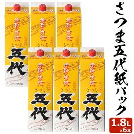 さつま五代 紙パック 1.8L×6本 芋焼酎 25度 1800ml 贈り物 お土産 お歳暮