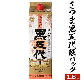 黒五代 紙パック 1800ml 芋焼酎 25度 1.8L 贈り物 お土産 お歳暮