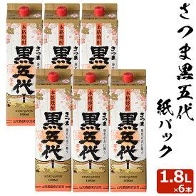 黒五代 紙パック 1.8L×6本 芋焼酎 25度 1800ml 贈り物 お土産 お歳暮