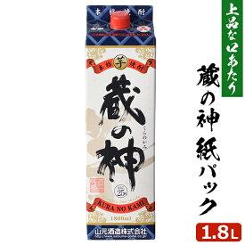 蔵の神 紙パック 1.8L 芋焼酎 25度 1800ml 贈り物 お土産 お歳暮