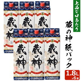 蔵の神 紙パック 1.8L×6本 芋焼酎 25度 1800ml 贈り物 お土産 お歳暮