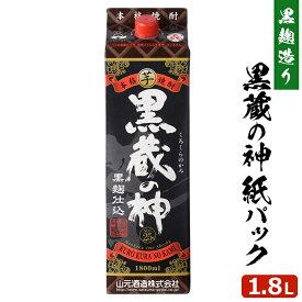 黒蔵の神 紙パック 1.8L 芋焼酎 25度 1800ml 贈り物 お土産 お歳暮