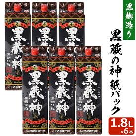 黒蔵の神 紙パック 1.8L×6本 芋焼酎 25度 1800ml 贈り物 お土産 お歳暮