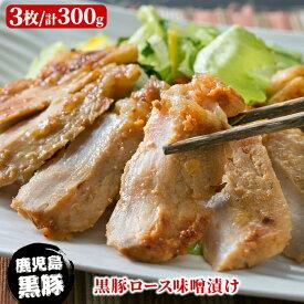 【送料無料】 ギフト 鹿児島黒豚ロース味噌漬け 100g×3枚 贈り物 お土産