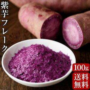 紫芋フレーク