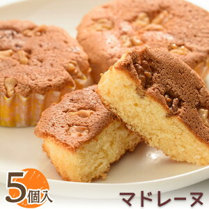 おやじのマドレーヌ 5個入 薩摩川内 お菓子 洋菓子 ケーキ マドレーヌ クルミ 【送料無料】 ホワイトデー