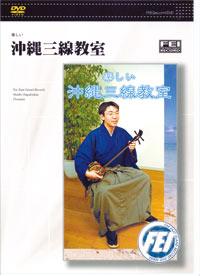 【三線教材DVD】 「楽しい沖縄三線教室1」DVD