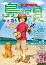 【三線楽譜】 「島唄 弾き語りベスト20」