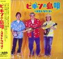 CD ビギン『ビギンの島唄 オモトタケオ』
