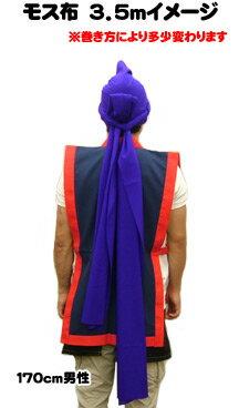 【エイサー衣装】モス布紫Aタイプ3.5m帯やサージに