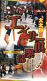 「エイサー倶楽部 大太鼓編」DVD