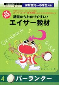 DVD「基礎からわかりやすい!エイサー教材 − 4.パーランクー」