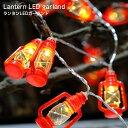 【あす楽】【送料無料】ランタン LEDライト イルミネーションライト ライト アウトドア テント ガーランド キャンプ …