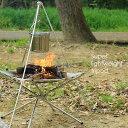 【あす楽】【送料無料】トライポッド ファイヤースタンド クッキング用品 軽量 バーべキュー 焚火スタンド ダッチオー…