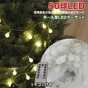 【メール便送料無料】イルミネーション 屋外用 屋内用 LED 50球 5m かわいい クリスマス ライト ツリー 飾り付け イル…