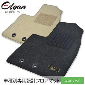【トヨタ】アクア 専用フロアマット [年式:平成23年12月〜] [型式:NHP10]2WD (エコシリーズ) 【送料無料】 Elgan(エルガン)