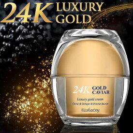 【再販】【24K ゴールドキャビアクリーム 50g】【容器、パッケージに一部変更があります。】elishacoy 純金 エネルギー キャビア成分 ダメージ肌 肌トーンUP 年齢肌 エイジングケア 保湿 乾燥 韓国コスメ韓国コスメ