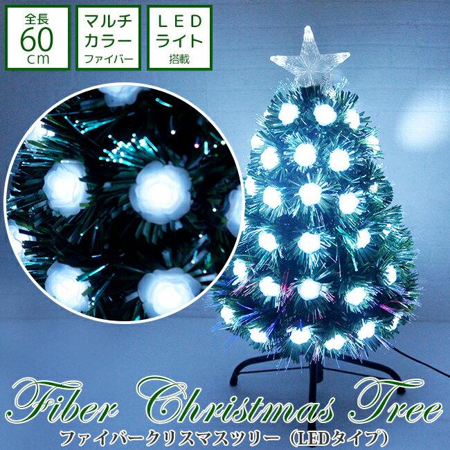 数量限定 最終値引 クリスマスツリー 60cm ファイバークリスマスツリー ファイバーツリー ツリー LED オーナメント オーナメントセット おしゃれ 北欧 ファイバー スカート ツリースカート ライト LEDライト トップ イルミネーション 飾り 飾り付け LED電飾 電飾 18-060-LF