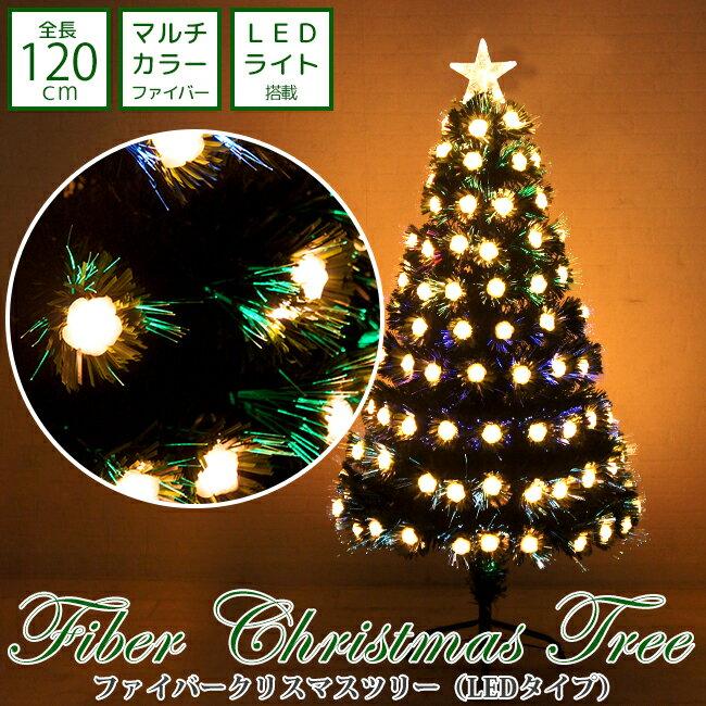 数量限定 最終値引 クリスマスツリー 120cm ファイバークリスマスツリー ファイバーツリー ツリー LED オーナメント オーナメントセット おしゃれ 北欧 ファイバー スカート ツリースカート ライト LEDライト トップ イルミネーション 飾り 飾り付け LED電飾 電飾 18-120-LF