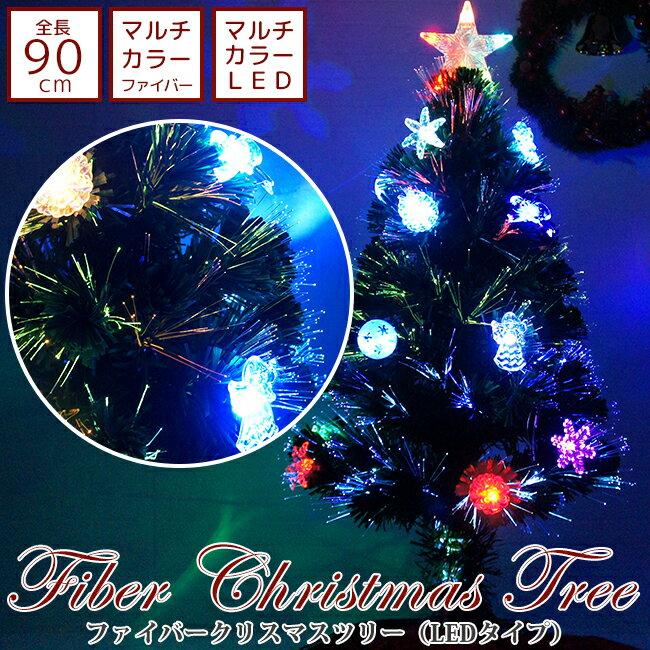 クリスマスツリー 90cm 高輝度 LED ファイバーツリー クリスマス イルミネーション ツリー ライト パーティー 省スペース 簡単設置 デコレーション クリスタル 業務用 ギフト プレゼント 誕生日 北欧 飾り マルチカラー 光ファイバー