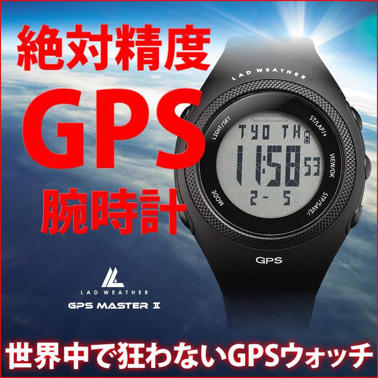 GPS搭載の激安ランニングウォッチ! GPS電波 腕時計 スポーツ ブランド 【LAD WEATHER ラドウェザー】 リアルタイムで時速、ペース、移動距離がわかる時計 グーグルアース対応 100ラップ/クロノグラフ ランニング/マラソン メンズ/レディース デジタル あす楽 送料無料