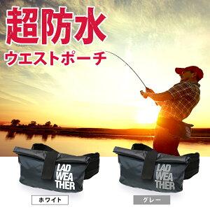 防水バッグ ヒップバッグ ウエストポーチ 軽量バッグ 釣り/フィッシング/サイクリング/ツーリング/アウトドア 耐久性のあるターポリン かばん カバン 鞄 反射材/リフレクター付きで夜道も