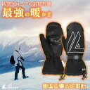 [ スマホ対応 防寒手袋 ] アウトドア にも最適!4層構造で冷気を遮断し保温性抜群! アウトドアグローブ メンズ 男性用 スキー/スノーボード/スノボ/ウインタースポーツ/ウィンタースポーツ 登山/