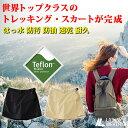 世界トップクラスのはっ水性能を誇る、テフロン加工を施したスカート キュロット ショートパンツ アウトドア 登山用パ…