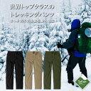 冬用トレッキングパンツ メンズ 裏起毛 あったかズボン ベンチレーション付き 登山服 ズボン [ はっ水、防汚、防油、…