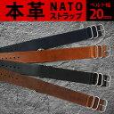 腕時計 ベルト バンド 牛革 レザー NATOタイプ ベルト ナトーストラップ 本革 革ベルト 付け替え用 替えベルト 20mm バネ棒タイプ 時計ベルト 時計バンド ※ベルトのみ