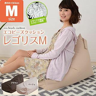 エコ ビーズクッション 「レゴリス」 背もたれつき(ビーズソファ 座椅子 座いす 1人掛けソファー パーソナルチェア ビーズソファ フロアチェア くっしょん びーずそふぁ ナチュラル シンプル) 東京家具