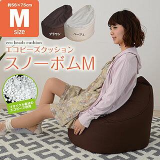 エコビーズクッション「スノーボム」(ビーズソファ/座椅子/座いす/1人掛けソファー/パーソナルチェア/ビーズソファ/フロアチェア/くっしょん/びーずそふぁ ナチュラル シンプル) 東京家具