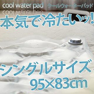 日本製クール ウォーターパッド シングルサイズ 95×83cm(水パッド 冷却パッド 冷却パット 冷却マット ウォーターパット ウォーターマット クールパッド クールパッド クールマット ひんやり)【送料